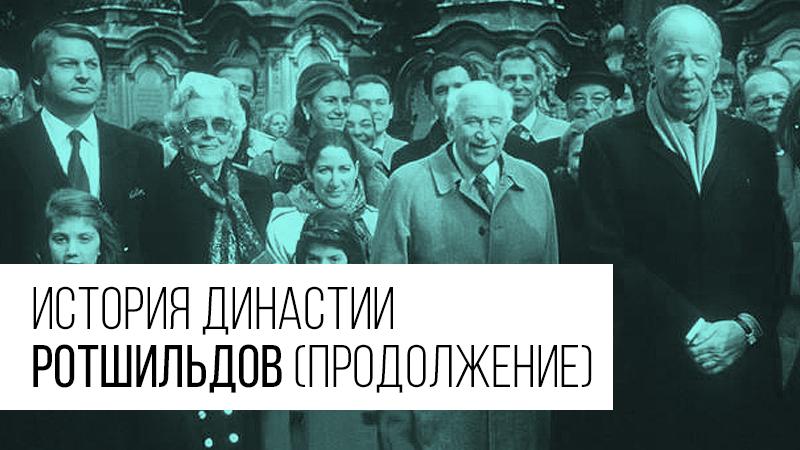 Картинка к статье с историей династии Ротшильдов – 5 сыновей Майера Амшеля, сайт vdovgan.ru