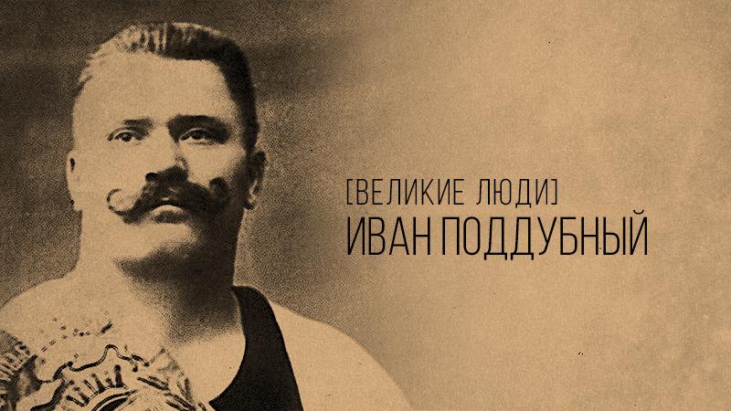 Картинка к статье с краткой биографией Ивана Поддубного на сайте Академии Победителей