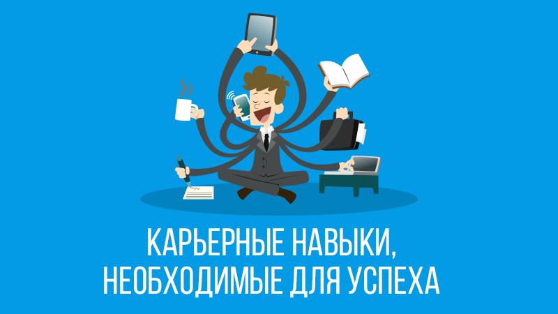Картинка к статье про карьерные навыки, которые необходимы для успеха, сайт vdovgan.ru