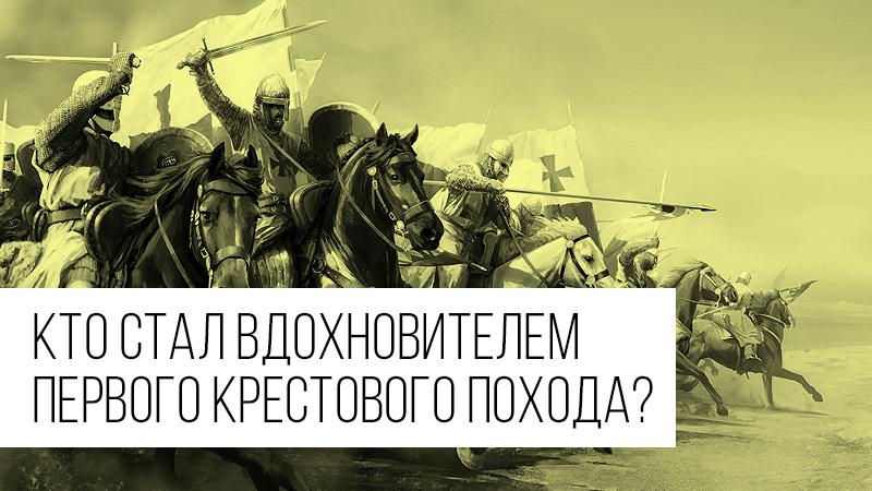 Картинка к статье про Папу Урбана II – вдохновителя первого крестового похода, сайт Winners Academy