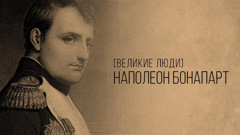 Картинка к статье с краткой биографией Наполеона Бонапарта на сайте Академии Победителей