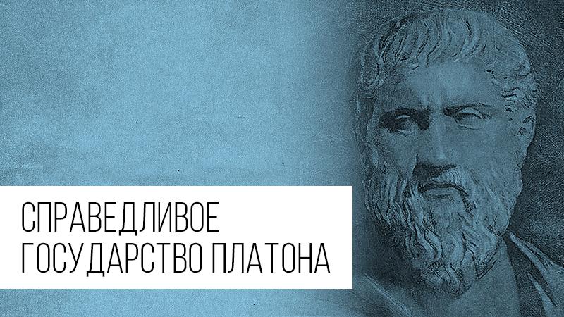 Картинка к статье про идеальное (справедливое) государство Платона на сайте Академии Победителей