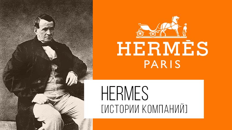 Картинка к статье с историей компании Hermes на сайте Академии Победителей