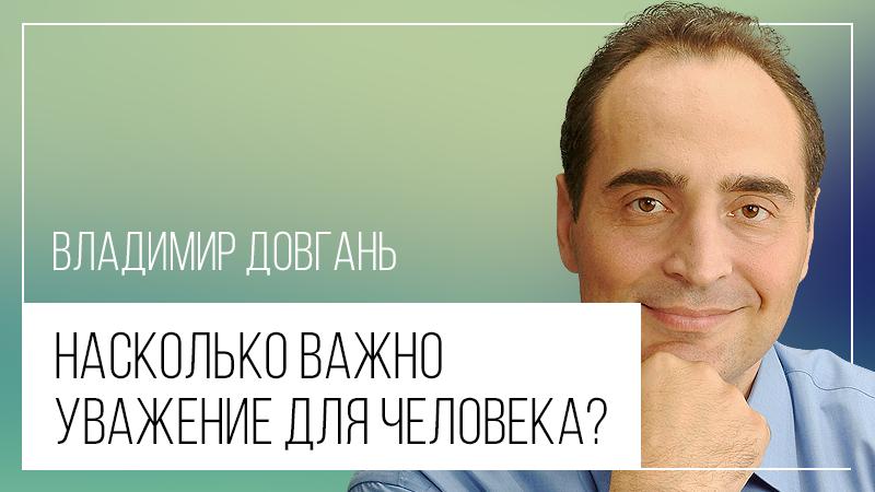 Картинка к статье с видео Владимира Довганя о том, насколько важно уважение для человека?