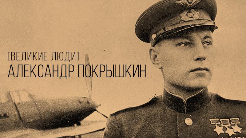 Картинка к статье с краткой биографией и историей подвигов летчика аса Александра Покрышкина