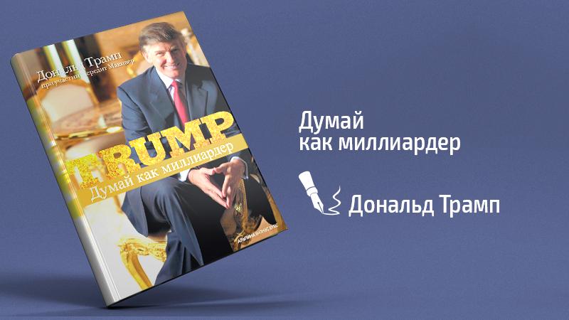 Картинка к эссе по книге «Думай как Миллиардер» Дональда Трампа на сайте Winners Academy