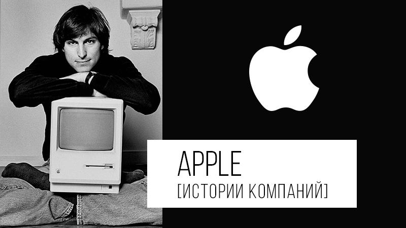Картинка к статье с краткой историей компании Apple (Эппл) на сайте Академии Победителей