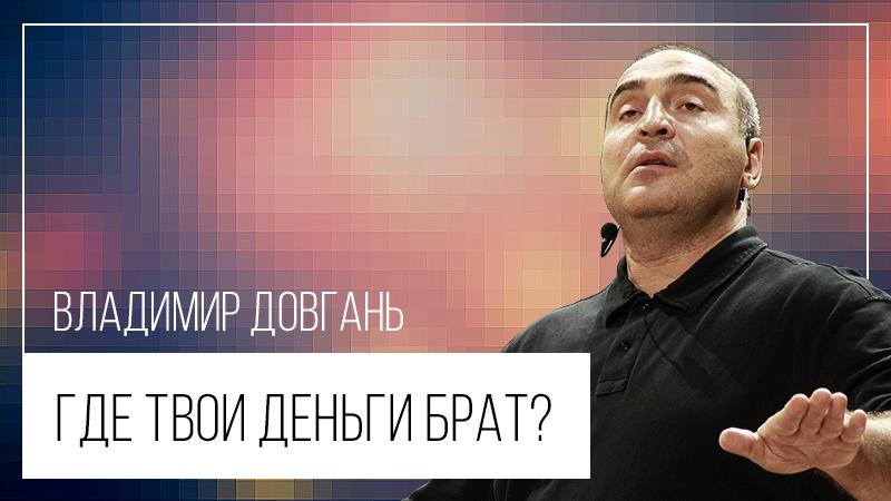 Картинка к статье Владимира Довганя о том, как стать богатым в сегодняшних условиях, сайт Академии Победителей