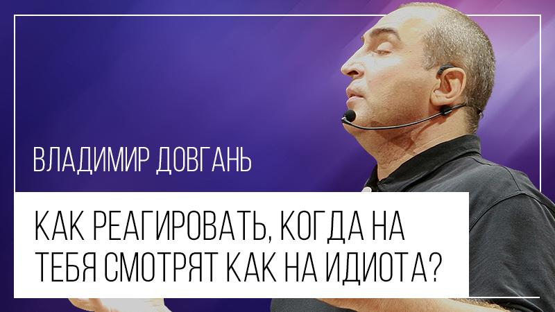 Картинка к статье от Владимира Довганя про отношение к мнению окружающих о вас, сайт vdovgan.ru