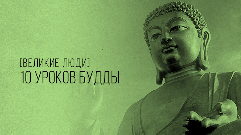 картинка к статье о 10 уроках Будды