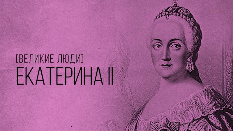 Картинка к статье с краткой биографией Екатерины Великой на сайте Академии Победителей
