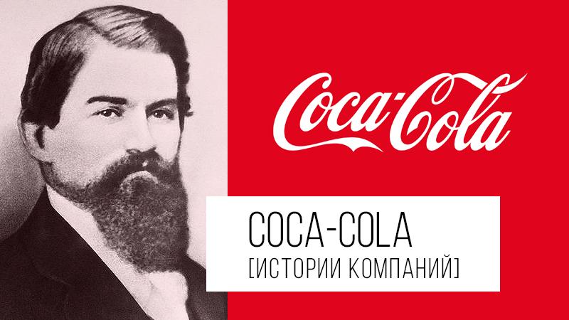 картинка к статье о кока-коле