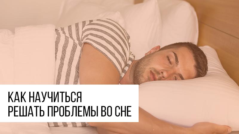 картинка к статье решения проблем во сне