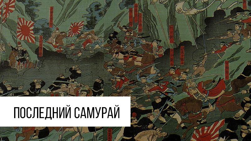 картинка к статье о последнем самурае