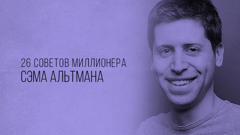 26 советов миллионера Сэма Альтмана