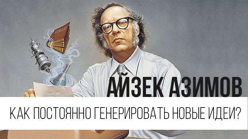 """Картинка для статьи """" Айзек Азимов: Как постоянно генерировать новые идеи"""" на сайте Академии Победителей"""
