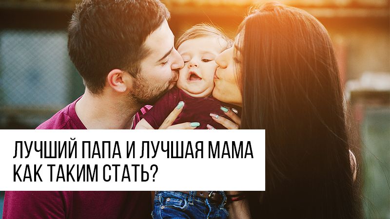 """Картинка к статье """"Лучший папа и лучшая мама. Как таким стать?"""""""