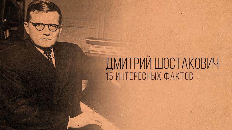 """Какртинка к статье """"15 самых интересных фактов о жизни Дмитрия Шостаковича"""" для сайта Академия Победителей"""