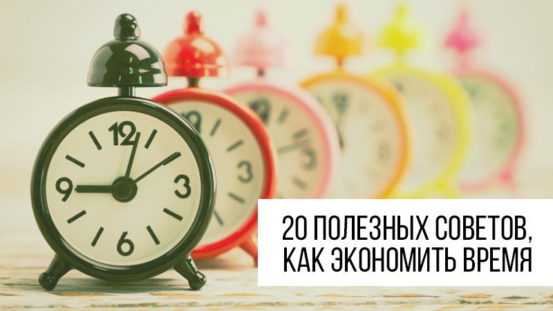 """Картинка к статье """"20 полезных советов, как экономить время каждый день"""" на сайте Академии Победителей"""