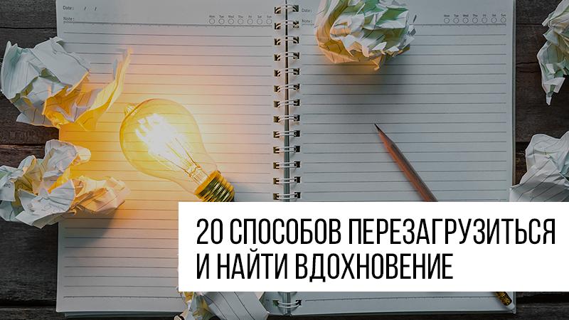 """Картинка к статье """"20 способов перегрузиться и найти вдохновение"""" на сайте Академии Победителей"""
