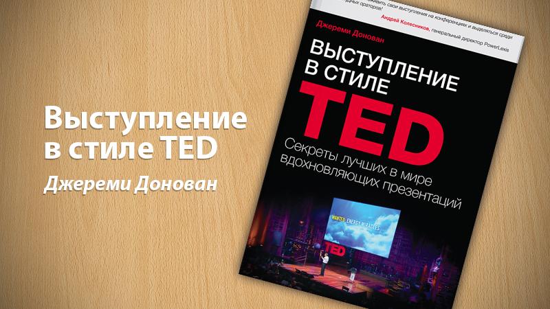"""Картинка к статье """"Эссе по книге Д. Донована """"Выступление в стиле TED"""" на сайте Академии Победителей"""