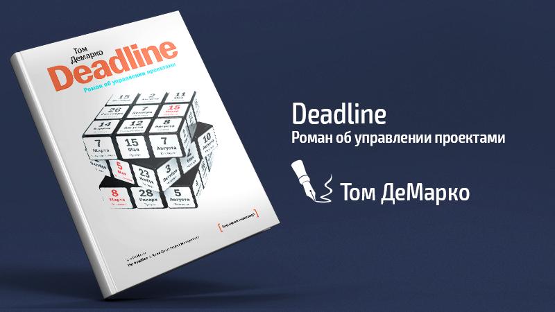 """Картинка к статье """" Эссе по книге Т. Демарко """"Deadline. Роман об управлении проектами"""" на сайте Академии Победителей"""