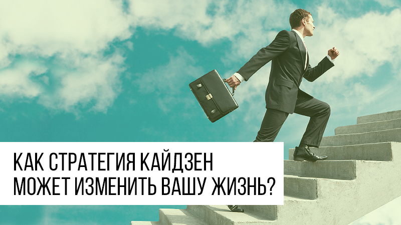 """Картинка к статье """" Как стратегия кайдзен может изменить вашу жизнь?"""" на сайте Академии Победителей"""