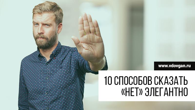 """Картинка к статье """" 10 способов сказать """"нет"""" элегантно"""" на сайте Академии Победителей"""