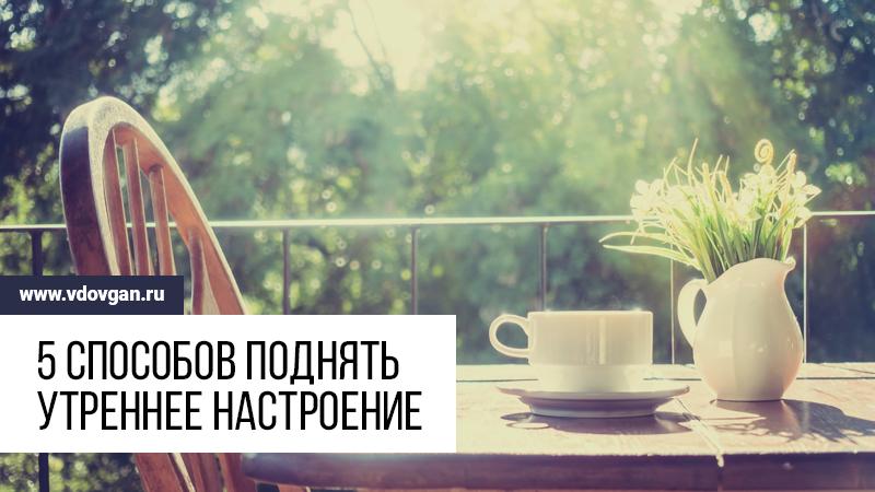 """Картинка к статье """"5 способов повысить утренне настроение"""" на сайте Академии Победителей"""