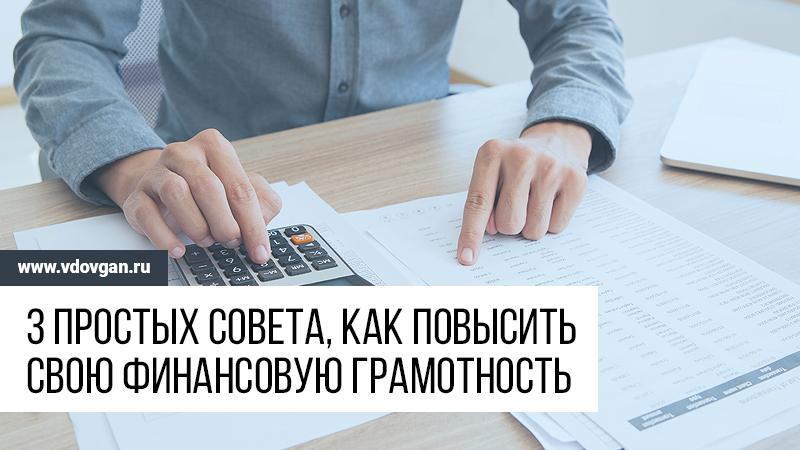 """Картинка к статье """"3 простых совета, как повысить свою финансовую грамотность"""" на сейте Академии Победителей"""
