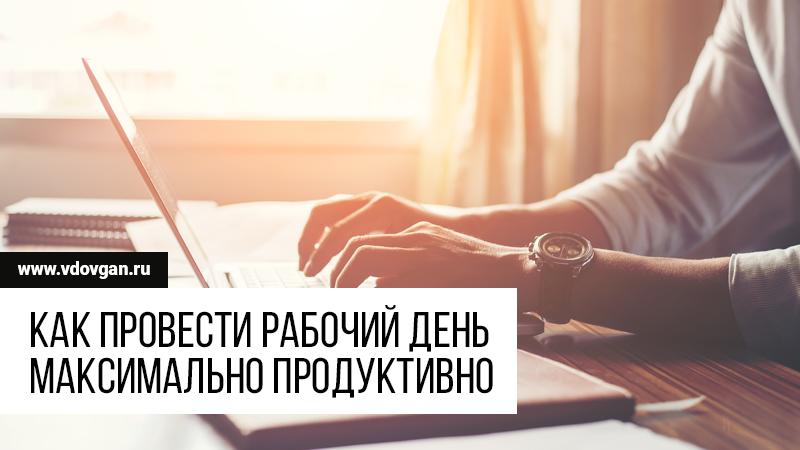 """Картинка к статье """"4 простых совета, как провести рабочий день максимально продуктивно"""" на сайте Академии Победителей"""