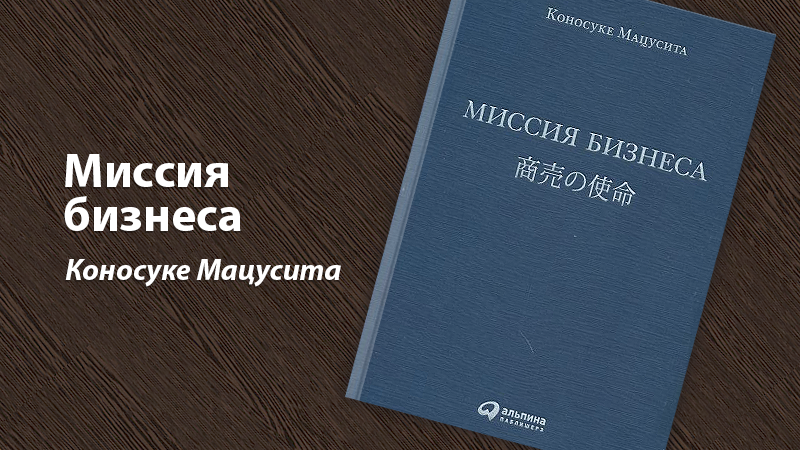 "Картинка к статье ""Эссе по книге Коносуке Мацусита ""Миссия бизнеса"" на сайте Академии Победителей"