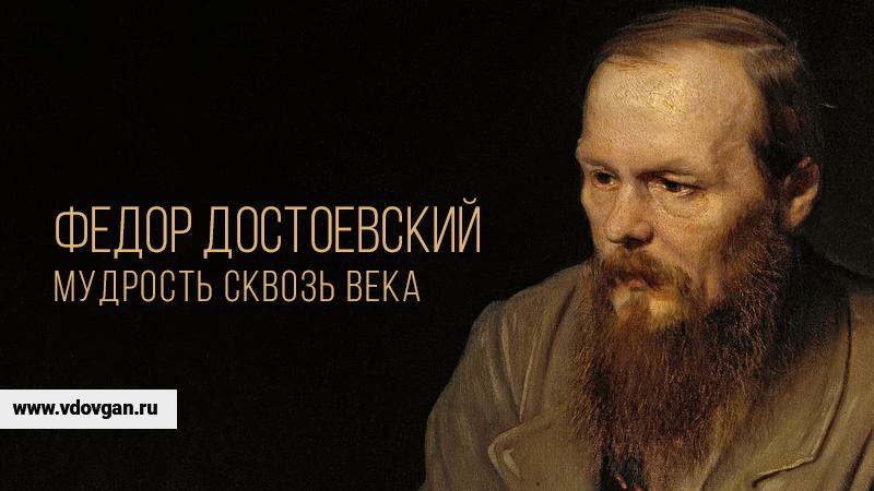 Федор Достоевский : мудрость сквозь века