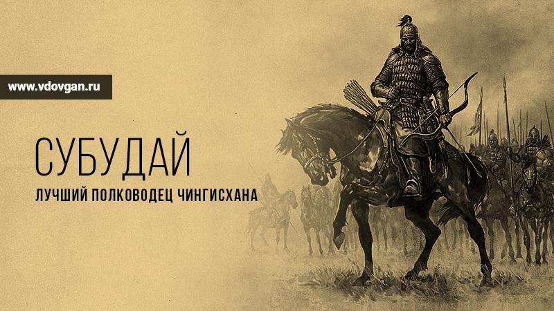 """Картинка к статье """"Субудай - лучший полководец Чингисхана"""" на сайте Академии Победителей"""