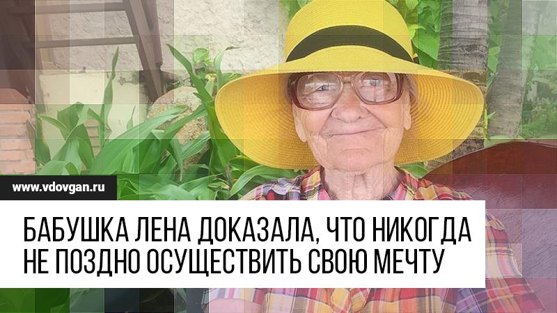 """Картинка к статье """"Бабушка Лена доказала, что никогда не поздно осуществить свою мечту"""" на сайте Академии Победителей"""