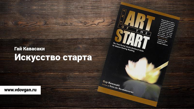 """Картинка к статье """"Эссе по книге Гая Кавасаки """"Искусство старта"""" на сайте Академии Победителей"""