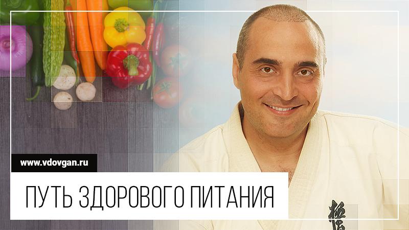 """Картинка к статье """"Путь здорового питания"""" на сайте Академии Победителей"""