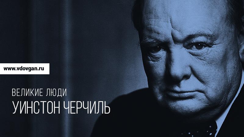 """Картинка к статье """"Уинстон Черчиль """" на сайте Академии Победителей"""