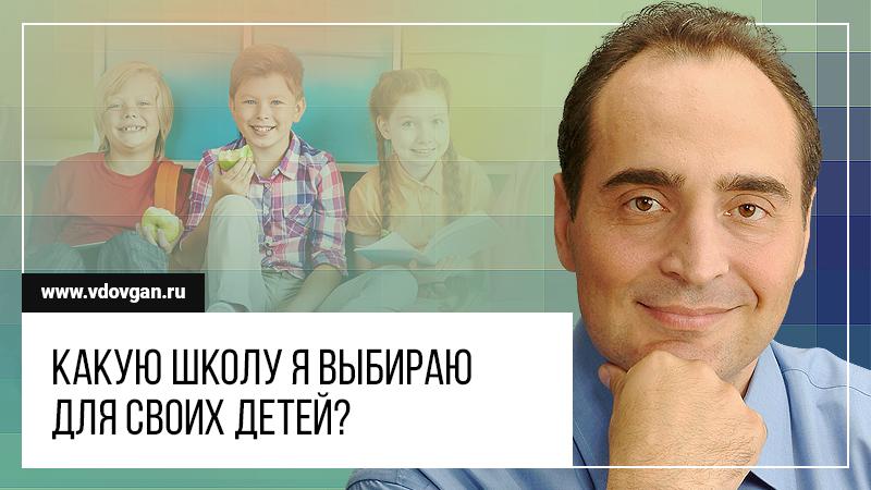 """Картинка к статье """"Какую школу я выбираю для своих детей?"""" на сайте Академии Победителей"""