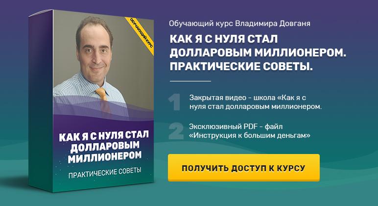 Обучающий курс Владимира Довганя